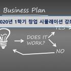 제주대 2020년 1학기 창업시뮬레이션 강좌