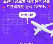 트렌비, 아시아 명품 시장 규모 2위 일본에 첫 발