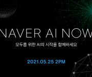 "'NAVER AI NOW' 25일 개최 ""네이버의 '초대규모 AI' 공개"""