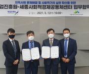 창업진흥원-세종사회적경제공동체센터 MOU