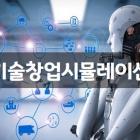 2020_1학기_기술창업시뮬레이션(인하공전)