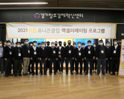 경기창조경제혁신센터-KB국민은행, KB유니콘클럽 발대식 개최