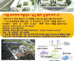 '동북권 세대융합형 복합시설' 명칭 공모