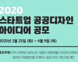 2020 스타트업 공공디자인 아이디어 공모