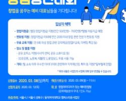 [동덕 아트컬처 캠퍼스타운사업단]2020년 DAC 창업아이디어경진대회