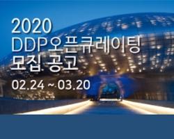 2020 DDP 오픈큐레이팅 모집 공고
