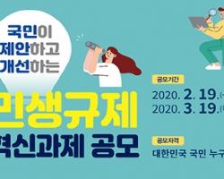 2020 민생규제 혁신과제 공모